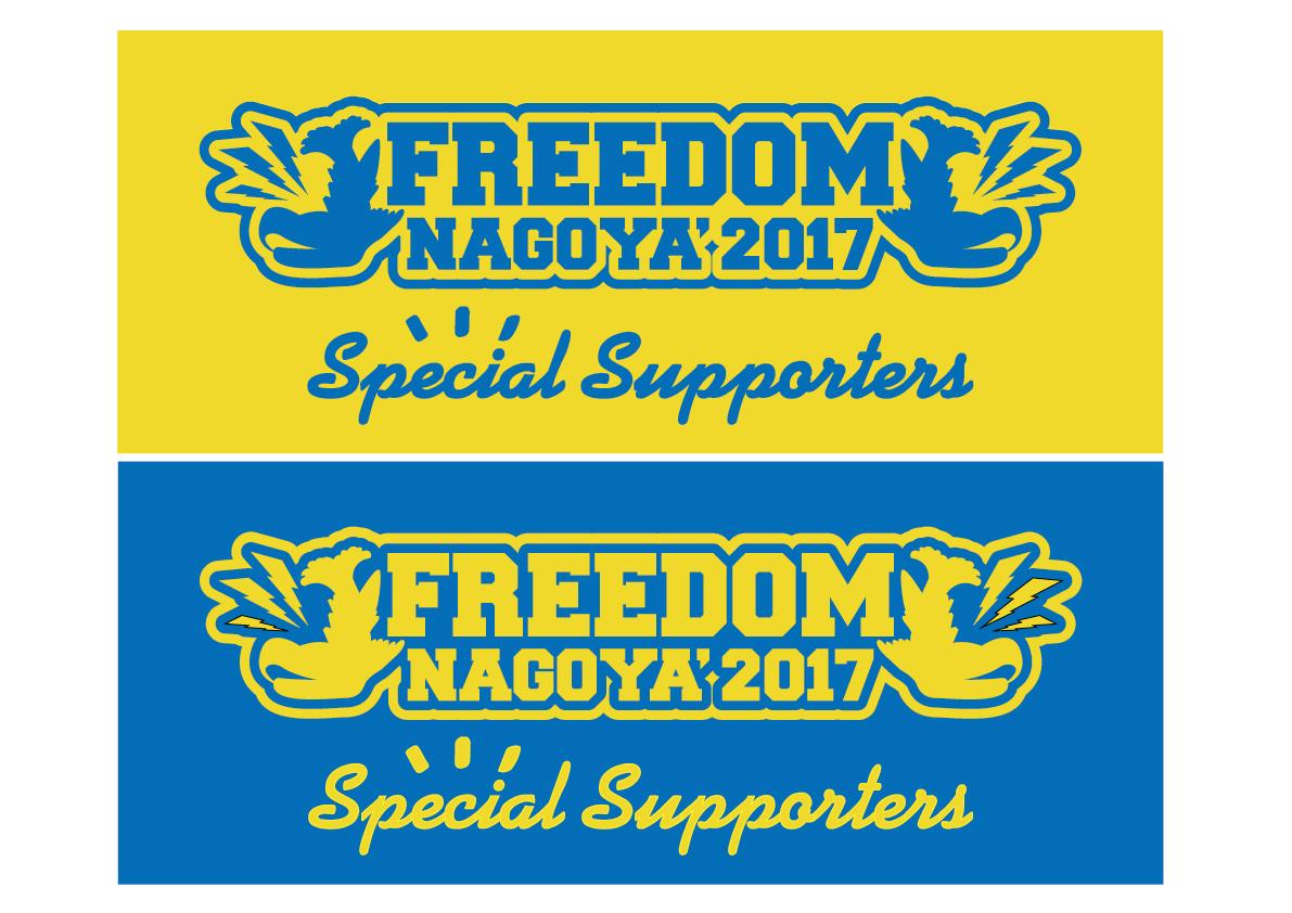 freedom2017サポータータオル.jpg