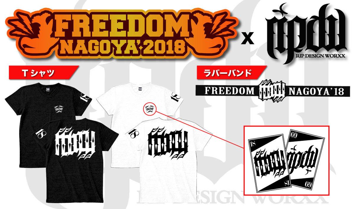 _we_fan限定_ripdw_FREEDOM_NAGOYAコラホ_セットA_.jpg