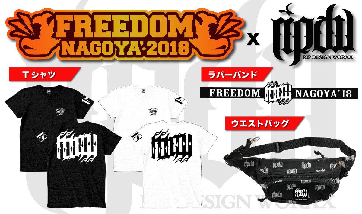 _we_fan限定_ripdw_FREEDOM_NAGOYAコラホ_セットB_.jpg