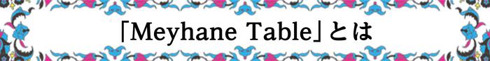 _Meyhane_Table_とは.jpg