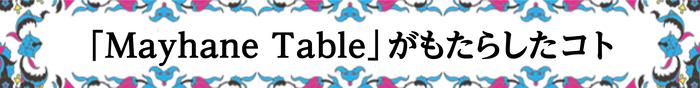 _Mayhane_Table_がもたらしたコト.jpg