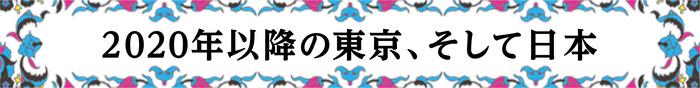 2020年以降の東京_そして日本.jpg