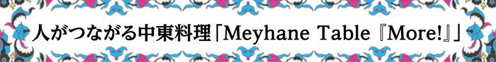 人がつながる中東料理_Meyhane_Table__More___.jpg
