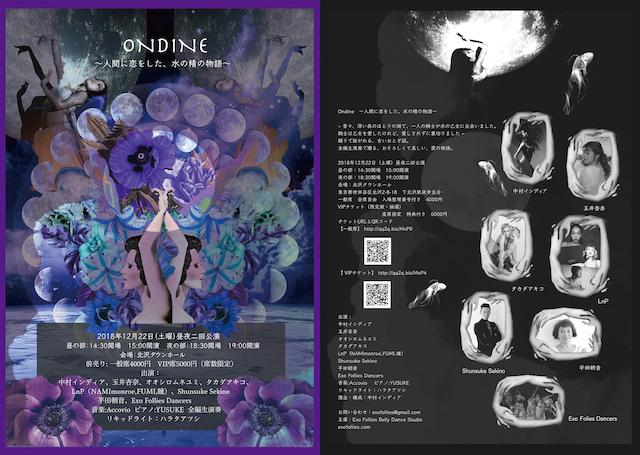 ondine-flyer.jpg