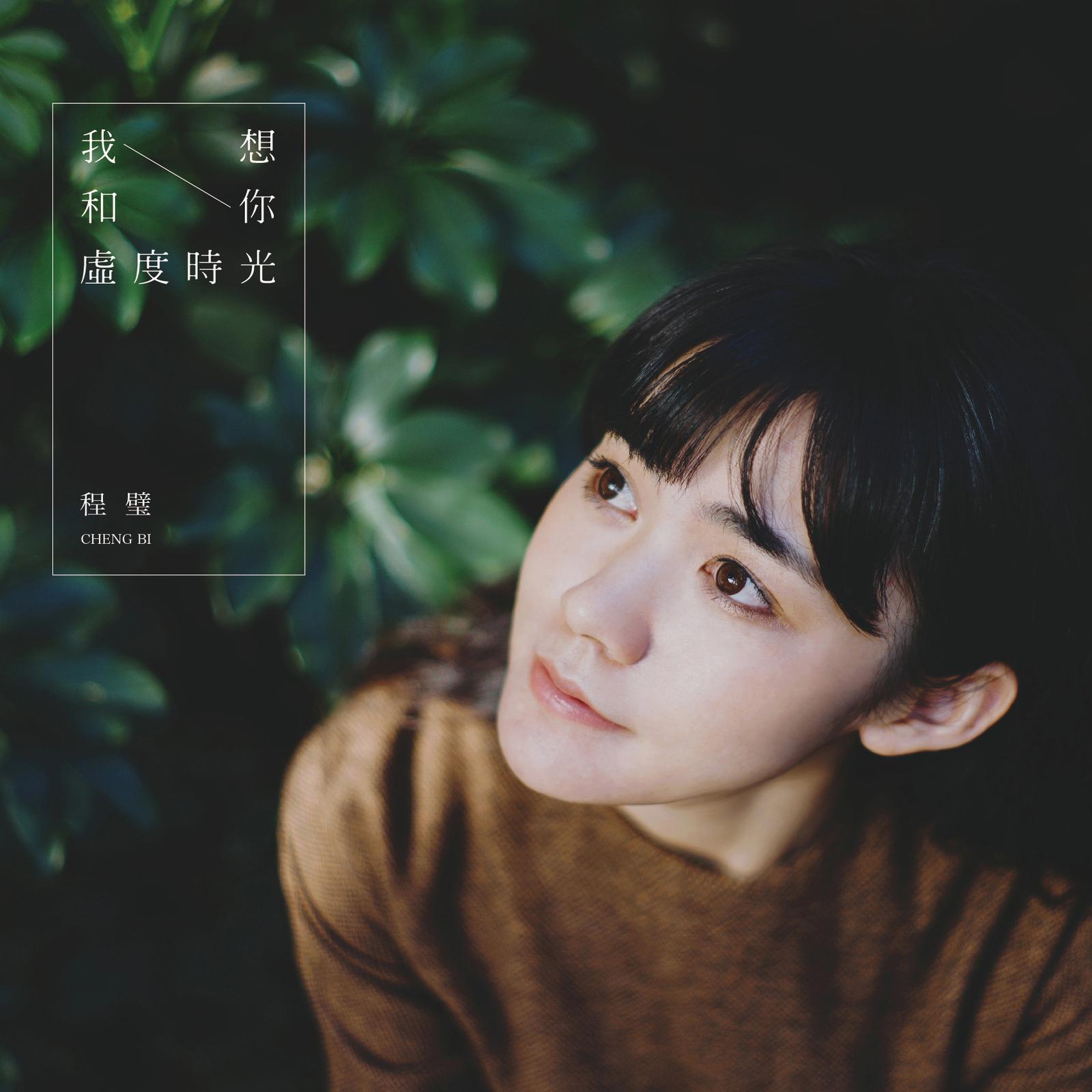 アルバムジャケット画像_あなたと上の空.jpg