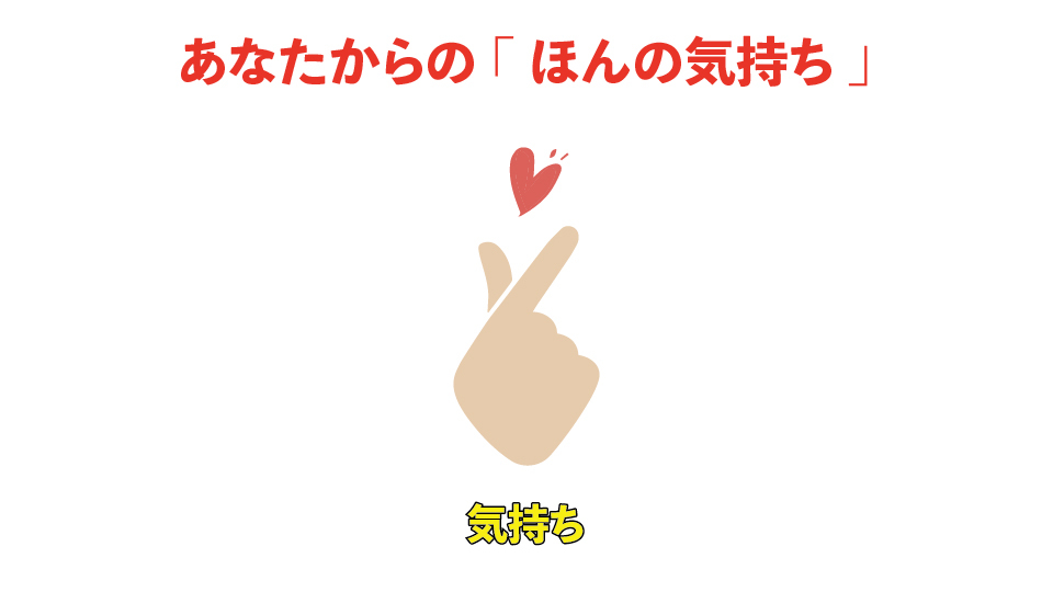 CF_気持ち_アートボード_1.jpg