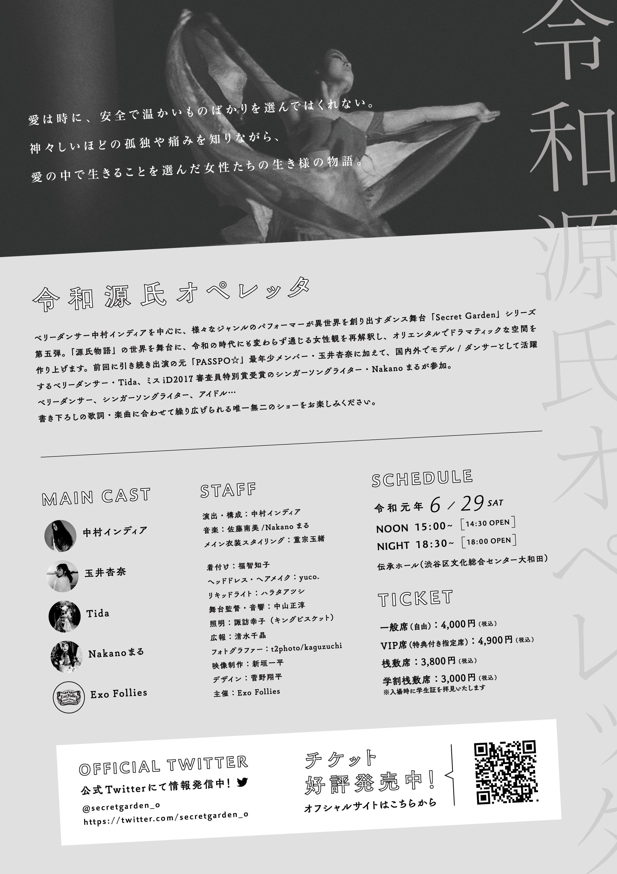 flyer_190519_ol_nyukoうら.jpg