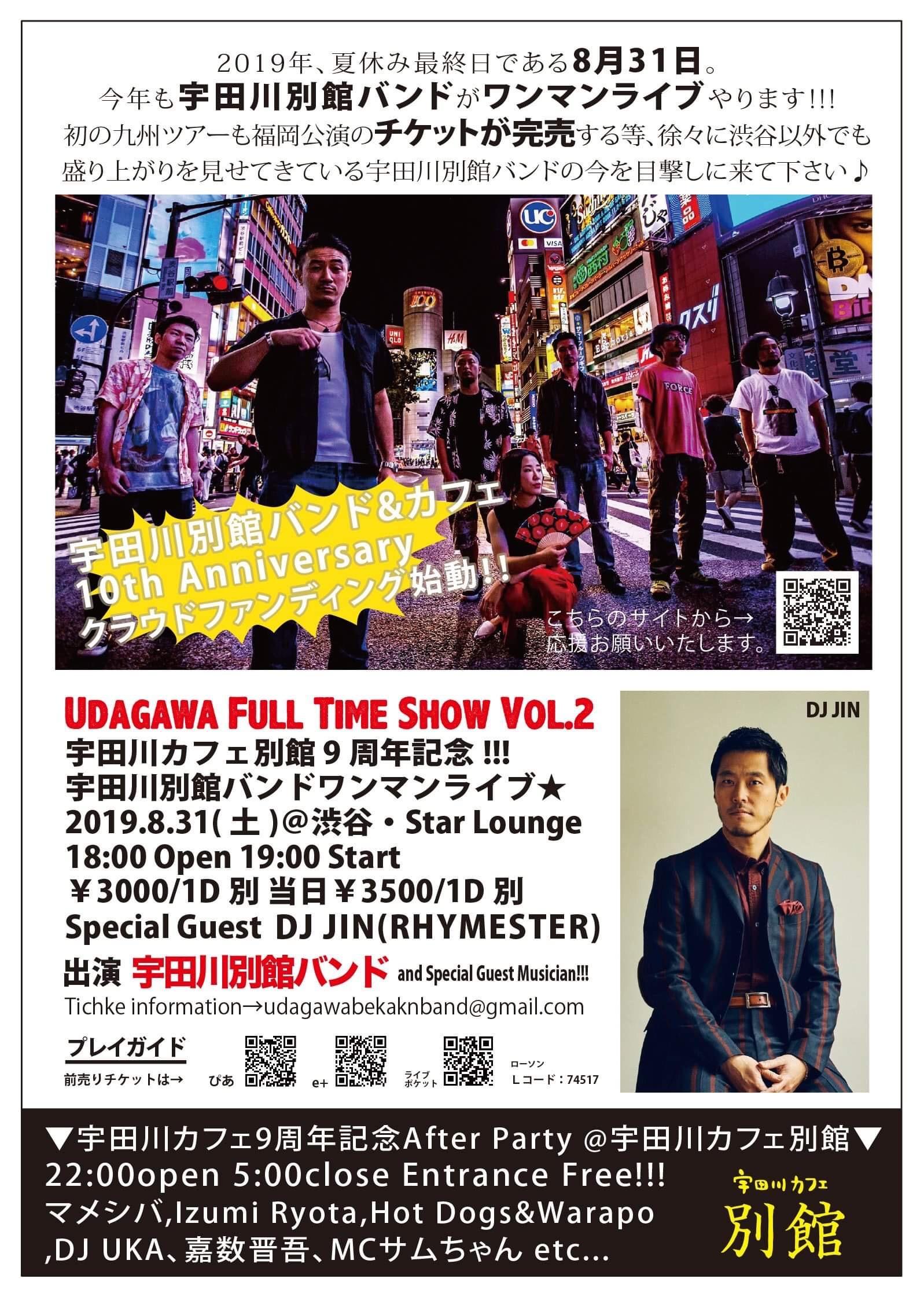 2019.8.31_Flyer2.JPG