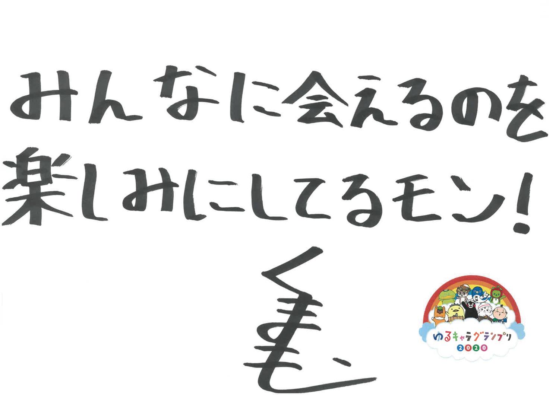 くまモンメッセージ