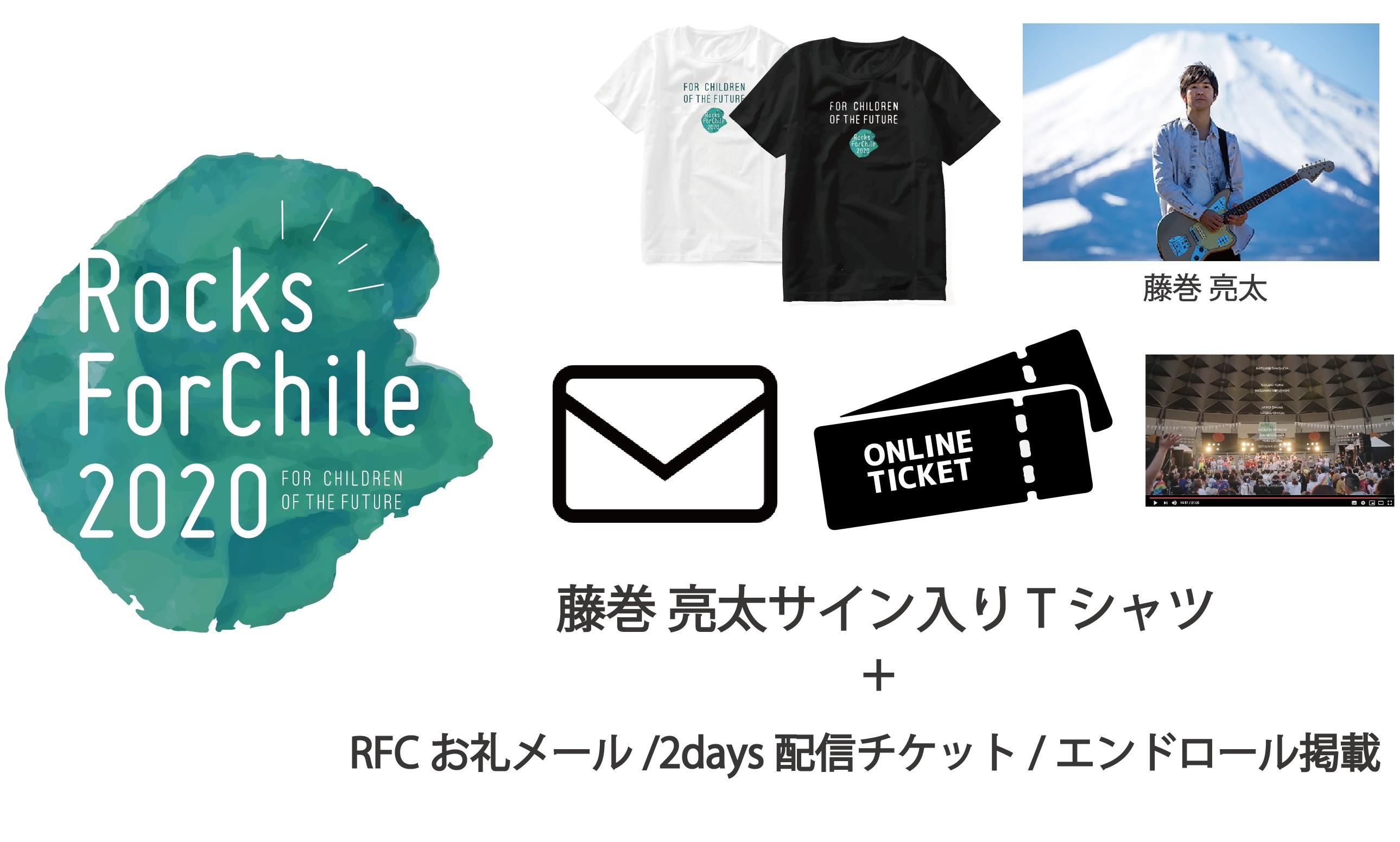サイン入りTシャツセット_藤巻.jpg