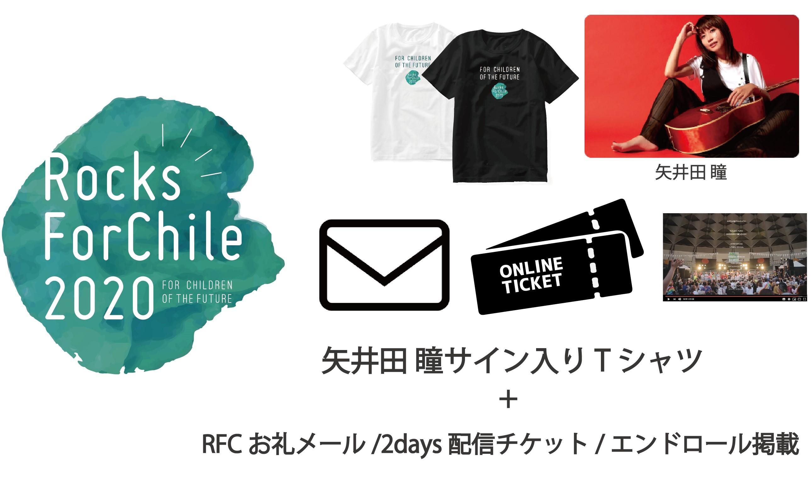 サイン入りTシャツセット_矢井田.jpg