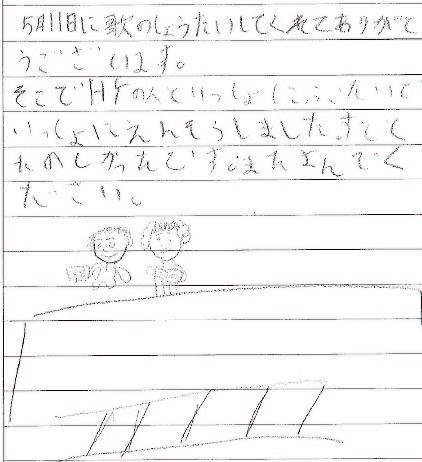 letter6-100.jpg