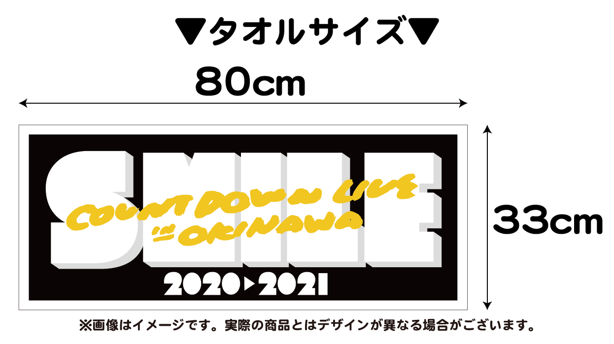 CFグッズ説明_タオル_アートボード_1.png