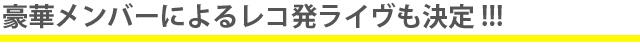 live_re.jpg