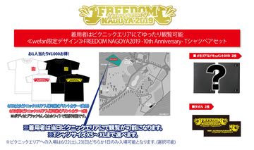 Default fn2019 cf 22000yen shirt dvd towel