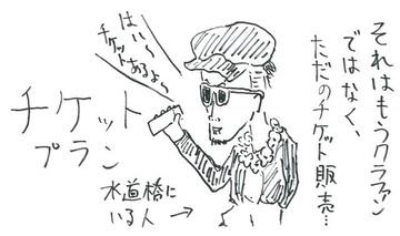 Default tsuika 3