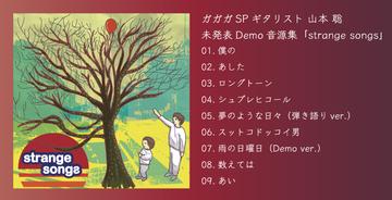 Default yamamoto solo